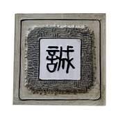 Placuta decorativa cu inscriptie chinezeasca