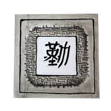 De la cele mai simple pana la cele mai complexe decoratiuni le gasesti la REmarcabil, la cel mai bun pret! Deosebite, unice, acestea te vor ajuta sa creezi in propria casa un tablou de poveste! Placuta cu inscriptie chinezeasca, este decoratiunea perfecta pentru casa ta.  Caracteristici:  Materiale:-ceramica  Culoare:-gri-alb-negru  Dimensiuni:-12,5×2×13cm